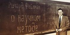 Метод Фейнмана: как по-настоящему выучить что угодно и никогда не забыть - Лайфхакер German Language, Business Advice, Psychology, Life Hacks, English, Lettering, Education, Books, Psicologia