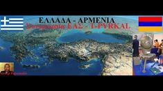 Αναβάθμιση συνεργασίας ΕΑΣ ABEE - T-PYRKAL Αρμενίας #Ελλάδα #Αρμενία #Ελ... Movie Posters, Movies, Films, Film Poster, Cinema, Movie, Film, Movie Quotes, Movie Theater