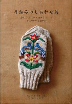 color knitting by Tomo Sugiyama (すぎやまとも), a Japanese knitter and author of knitting books