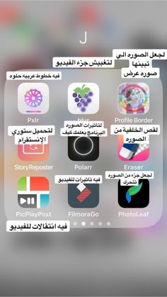 Editing Apps, Photo Editing, Font App, Iphone App Layout, Learning Websites, Camera Art, Me App, Islam, Foto Pose