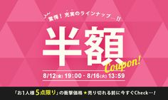 【楽天市場】アイテム > イベント > 【8/12】驚愕プライス《半額》クーポン:イーザッカマニアストアーズ Typography Alphabet, Typography Poster, Design Typography, Banner Sample, Ecommerce, Free Banner Templates, Banner Design Inspiration, Logos Retro, Web Design