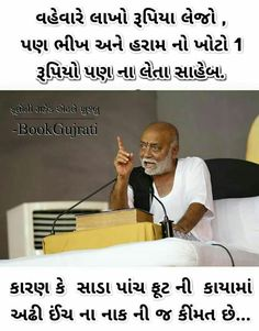 Morari Bapu Quotes, Hindi Quotes On Life, Best Quotes, Qoutes, Life Quotes, Audi R8 V10, Good Thoughts, Positive Thoughts, Gujarati Quotes