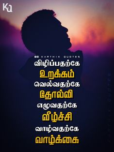 Tamil Motivational Quotes, Inspirational Quotes, Dad Quotes, Love Quotes, Dandelion Wallpaper, Tamil Kavithaigal, Swami Vivekananda Quotes, Girly Attitude Quotes, Good Morning Quotes