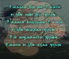 1013 Best Tamil Quotes Images Picture Quotes Vijay Actor Actor