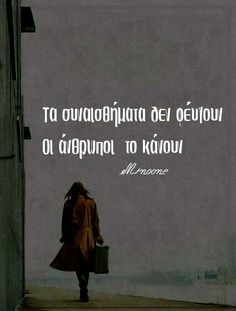 Feeling Loved Quotes, Love Quotes, Inspirational Quotes, Greek Quotes, Personality, Wisdom, Feelings, Words, Life