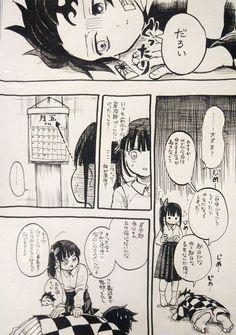 Anime Kiss, Anime Art, Girls Anime, Manga Girl, Anime Episodes, Sword Art Online, Maid Sama, Doujinshi, Anime Couples