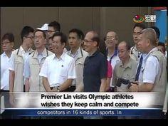 20160629替奧運選手加油 林全贈十萬元加菜金 Premier Lin visits Olympic athleteswishes they...