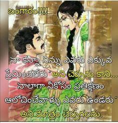 Untitled Love Fail Quotes, Great Man Quotes, Love Meaning Quotes, New Love Quotes, Meant To Be Quotes, Best Quotes, Love Quotes In Telugu, Telugu Inspirational Quotes, Telugu Jokes