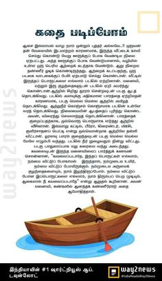 English Stories For Kids, English Story, Moral Stories, Short Stories, Tamil Stories, Reading Comprehension Worksheets, Good Morning Messages, Quotes, Good Morning Wishes