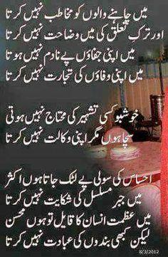 1000+ images about Urdu Poems on Pinterest | Mirza ghalib ...