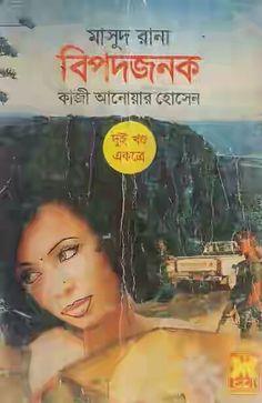 Bipodjonok | Masud Rana Series | Book Number 27+28 | Sheba Prokashoni | Bangla Pdf | বিপদজনক | মাসুদ রানা সিরিজ | বই নং ২৭+২৮ | সেবা প্রকাশনী | বাংলা পিডিএফ। কাজী আনোয়ার হোসেন