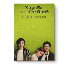 Ficha Técnica Titulo: Las Ventajas de ser invisible Titulo Original: The perks of being a wallflower Autor: Stephen Chbosky . Famous Novels, Best Novels, Best Books For Teens, Great Books, Best Picture Winners, The Spectacular Now, New Friendship, Page Turner, Book Recommendations