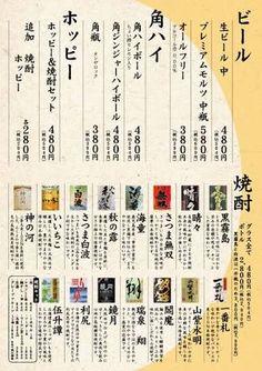 日本酒 メニュー - Google 検索