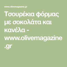 Τσουρέκια φόρμας με σοκολάτα και κανέλα - www.olivemagazine.gr