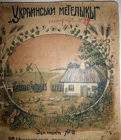 ''Українськи Метелики '', збірник пісень, поч. ХХ ст.