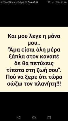 Funny Greek Quotes, Funny Quotes, Funny Images, Funny Pictures, Funny Labs, Beach Photography, Funny Cartoons, Just For Laughs, Funny Texts