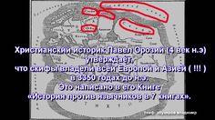 Гипербореи это Славяне и Россияне, мы Скифы Тартария Россия Русь Сарм...