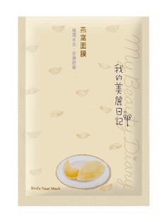 My Beauty Diary Bird's Nest Individual Mask - Beauteque | $2