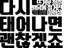 """내 @Behance 프로젝트 살펴보기: """"poster design"""" https://www.behance.net/gallery/45903533/poster-design"""