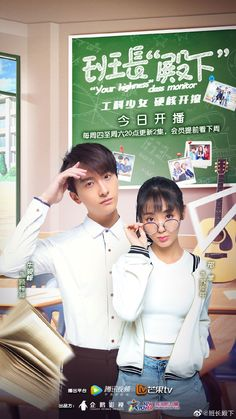 Your Highness, The Class Monitor ep 1 chinese drama. New Korean Drama, Korean Drama Romance, Korean Drama Movies, Ver Drama, Drama Film, Monitor Lizard, Dual Monitor, Monitor Stand, Baby Monitor