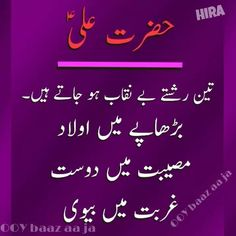 gurbat me bivi mgr agr bivi nekh ho tu kbi benaqab ni hoti chahy jitni qurbat ho hmesha Muslim Love Quotes, Islamic Love Quotes, Islamic Inspirational Quotes, Poetry Quotes, Wisdom Quotes, True Quotes, Qoutes, Motivational Quotes, Hazrat Ali Sayings