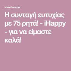 Η συνταγή ευτυχίας με 75 ρητά! - iHappy - για να είμαστε καλά!