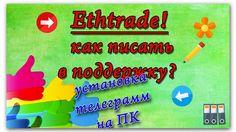 Ethtrade поддержка в телеграмм, как составить обращение