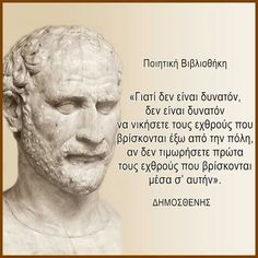Greek Quotes, Wise Words, Philosophy, Literature, Wisdom, Statue, Thoughts, Education, Greeks