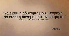 Poetry Quotes, Wisdom Quotes, Me Quotes, Funny Quotes, Greek Memes, Greek Quotes, Cool Words, Wise Words, Fighter Quotes