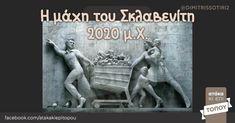 Η μάχη του Σκλαβενίτη 2020 μ.Χ. Funny Cartoons, Free Time, Lol, Minions, Humor, Syria, Memes, Movie Posters, Colors