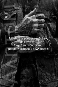 ΤΡΕΛΟ-ΓΙΑΝΝΗΣ: Me Quotes, Qoutes, Big Words, Famous Last Words, Greek Quotes, Strong Women, Just In Case, Favorite Quotes, Wisdom