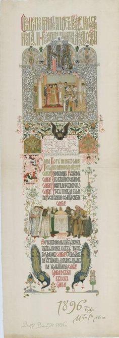 Antique, russian, menu,  art, empire, czar, royal, The menu of the Gala Dinner a  | eBay