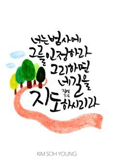 구약 성경을 묵상하고 캘리그라피와 일러스트로 표현한 작품입니다. Bible Words, Bible Verses, Korean Tattoos, Geisha Art, Calligraphy Handwriting, Learn Korean, My Father, Gods Love, Webtoon