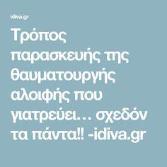 Τρόπος παρασκευής της θαυματουργής αλοιφής που γιατρεύει… σχεδόν τα πάντα!! -idiva.gr Health, Life, Health Care, Salud