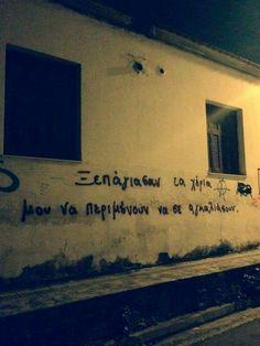 """""""Να περιμένουν να σ' αγκαλιάσουν"""" . Greek Quotes, Sad Quotes, Best Quotes, Love Quotes, Greek Words, Love You, My Love, True Stories, Texts"""