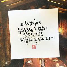 Page Maps, Learn Korean, Caligraphy, Famous Quotes, Typography Design, Hand Lettering, Life Quotes, Wisdom, Thoughts