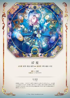 Jewelrincess of Fairytale :: No 465 / 2012.12.31 http://www.pixiv.net/member_illust.php?mode=medium&illust_id=32490108