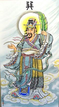 八卦天師 Chinese Painting, Chinese Art, World Mythology, Book Of The Dead, I Ching, Buddha Art, Taoism, Gods And Goddesses, Deities