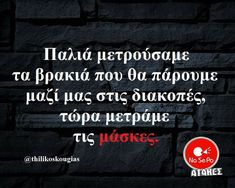 Funny Greek, Greek Quotes, Funny Quotes, Jokes, Chistes, Funny Qoutes, Humorous Quotes, Memes, Funny Jokes