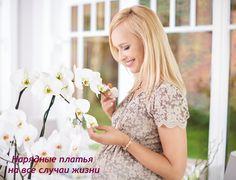 Вечерние платья для беременных с доставкой по РФ
