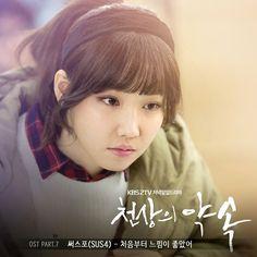 #SUS4 #써스포 #산하 #휘린 #아인 #천상의약속 #OST 잠시 후 낮 12시, 써스포가 부른 KBS2 일일드라마 '천상의 약속' OST '처음부터 느낌이 좋았어'가  각 음원사이트에서 공개 됩니다! ❤️ 써스포의 첫 드라마 OST 참여곡!!  기대 많이 해주세요