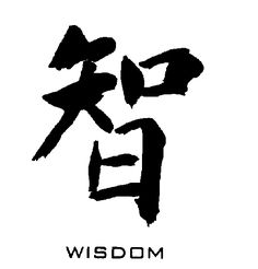 """Wisdom - Requires that one distinguish right from wrong, place capable people in suitable positions, know oneself, and be resourceful. Confucius said, """"Benevolence means to love and wisdom means to understand others renzhe airen, zhizhe zhiren, 仁者爱人,智者知人."""