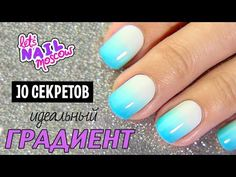 ⭐ 10 tips on how to make perfect gradient nails (ombre) ⭐ - YouTube