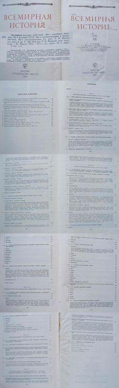 Всемирная история / гл. ред. Жуков, в 10 тт., Т. 12 (дополнительный), в печатном виде (НБУВ).