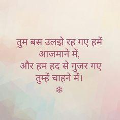 Hey gayo yaar idhar udhar ki fikar me ulaz mat bas maan ja aur aaja sath hamare. Hindi Quotes Images, Shyari Quotes, Hindi Words, Crush Quotes, Life Quotes, Deep Quotes, Mood Quotes, Poetry Quotes, Funny Quotes