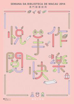 2014澳門圖書館週──「悅」手作.「閱」快樂 ── 系列工作坊 http://www.pinterest.com/chengyuanchieh/
