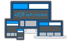 GF-веб студия - разработка сайтов, интернет магазинов под ключ.