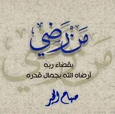 Beautiful Morning Messages, Morning Wish, Lyrics, Arabic Calligraphy, Places, Song Lyrics, Arabic Calligraphy Art, Music Lyrics