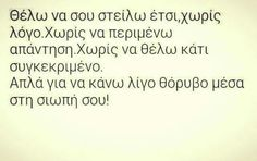 Greek Quotes, First Love, Love Quotes, Lyrics, Letters, Thoughts, Feelings, Words, Life
