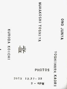 dig-image:  写真4人展「峠」